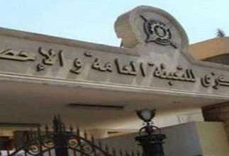 صورة التعبئة والإحصاء : إرتفاع معدل التضخم بالمدن المصرية إلى 3.8% في سبتمبر 2020