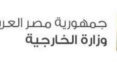 صورة الخارجية المصرية تدين الهجوم  الارهابى على مركز التعليمى بافغان