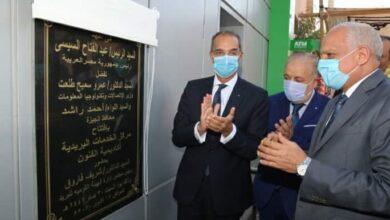 صورة افتتاح 37 مكتب بريد في 16 محافظة بعد تطويرهم
