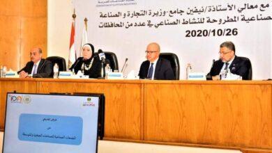صورة وزيرة التجارة والصناعة تستعرض مع ممثلي اتحاد الصناعات المصرية منظومة التيسيرات والحوافز الاستثمارية المقدمة بالمجمعات الصناعية الجديدة
