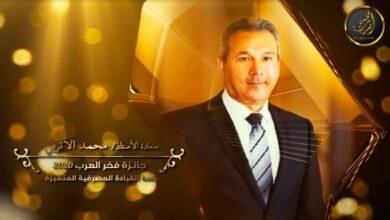 """صورة رئيس مجلس إدارة بنك مصر يحصل على جائزة """"فخر العرب 2020"""""""
