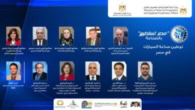 """صورة اليوم انطلاق الندوة الافتراضية الثالثة لمؤتمر """"مصر تستطيع بالصناعة"""" حول توطين صناعة السيارات في مصر"""