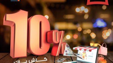 صورة 10% كاش باك بدون حد أقصى على مشترياتك ببطاقات saib الائتمانية