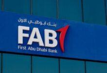 صورة بنك أبو ظبي الأول يوقع إتفاقية نهائية للإستحواذ على 100% من رأسمال عوده مصر