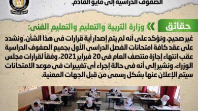 صورة الوزراء ينفى شائعة تأجيل عقد امتحانات الفصل الدراسي الأول بجميع الصفوف إلى مايو القادم