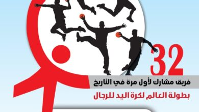 صورة هيئة البريد تصدر طابع بريد تذكاري بمناسبة تنظيم مصر لبطولة كأس العالم لكرة اليد للرجال 2021