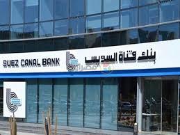 صورة أمير رياض مساعدا للعضو المنتدب ببنك قناة السويس