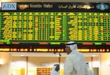 صورة سوق أبو ظبى يتراجع 0.05 % في مستهل تعاملات الأحد
