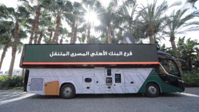 صورة البنك الأهلي المصري يطلق أول فرع متنقل في مصر والشرق الأوسط