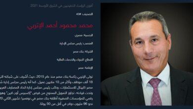 صورة الأتربى من أقوى المصرفيين المصريين لعام 2021