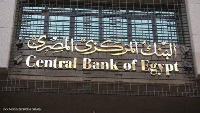 صورة البنك المركزي يطرح اليوم عطاءي سندات خزانة بقيمة 12 مليار جنيه