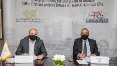 صورة البنك العربي الإفريقي الدولي يمنح شركة ريدكون للتعمير تمويلاً بقيمة 2.7 مليار جنيه لاستكمال مشروع الحي اللاتيني بمدينة العلمين الجديدة