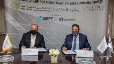 صورة 00 2 مليون جنيه من العربى الإفريقى الدولى لشركة ليبرا كابيتال لتمويل اتفاقيات شراء الطاقة المتجددة