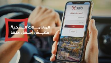صورة بنك«saib» يطلق خدمة الموبايل البنكي
