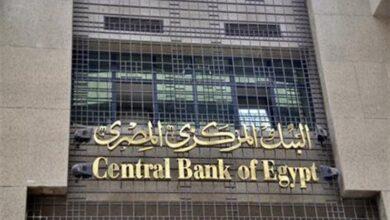 صورة تعرف على موعد إجازة البنوك بمناسبة عيد الفطر المبارك