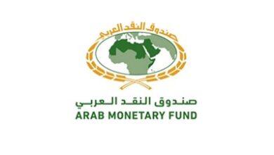 صورة صندوق النقد العربي: توقعات بتراجع معدل التضخم في المنطقة إلى 10.6% خلال 2021..و2.8% نمو إقتصادي