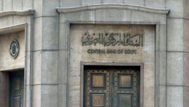 صورة البنك المركزي يطرح اليوم 3 عطاءات سندات خزانة بقيمة 16.5 مليار جنيه