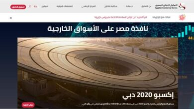 صورة بتوجيهات من وزيرة التجارة والصناعة … إطلاق الموقع الإلكتروني الجديد للتمثيل التجاري المصري