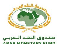 صورة صندوق النقد العربي يصدر مبادئ إرشادية حول تعزيز إدارة المخاطر في صناعة المعلومات الإئتمانية