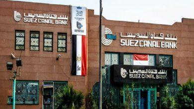 صورة بنك قناة السويس يحقق صافي ربح بقيمة 115.7 مليون جنيه خلال الربع الأول من 2021