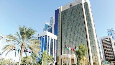 صورة صندوق النقد العربي يوصي بضرورة تعزيز الإنتقال إلى الخدمات المالية الرقمية