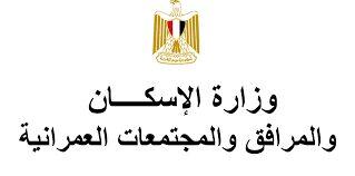 """صورة هيئة""""المجتمعات العمرانية"""" تُحذر من التعامل على أراضى مدينة نجع حمادى الجديدة تحت ولايتنا"""