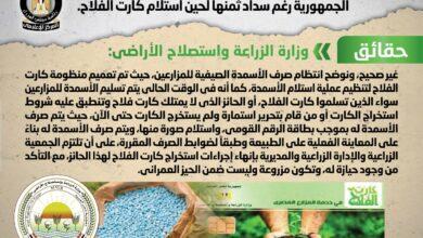 صورة الوزراء ينفى شائعة:  وقف صرف الأسمدة الصيفية للمزارعين  رغم سداد ثمنها لحين استلام كارت الفلاح