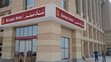 صورة بنك مصر يوقع اتفاق تعاون مع الشركة المصرية لإدارة وتشغيل المترو لتقديم خدمات التحصيل الإلكتروني