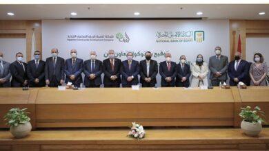 صورة البنك الأهلي يوقع بروتوكول تعاون مع شركة تنمية الريف المصري
