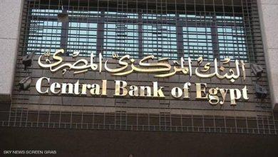 صورة اليوم.. البنك المركزي يبحث أسعار الفائدة على الإيداع والقروض