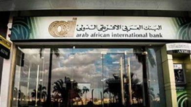 صورة العربي الإفريقي يتيح فتح الحسابات مجانًا وبدون حد أدنى بمناسبة اليوم العالمي للشباب خلال الفترة من 1 أغسطس وحتى 15