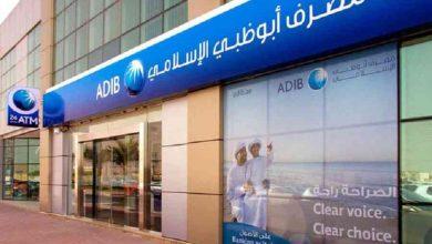 صورة مصرف أبو ظبي الإسلامي يحقق 318.3 مليون جنيه صافي ربح خلال الربع الأول من 2021