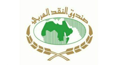 """صورة رئيس """"النقد العربي"""" يؤكد على أهمية تطوير حلول تنظيمية ورقابية لدعم صناعة الإبتكارات المالية"""