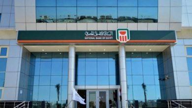 صورة البنك الأهلي المصري يحقق 9.573 مليار جنيه صافى أرباح خلال 9 أشهر