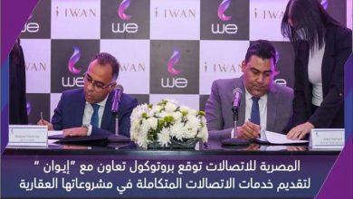 """صورة """"المصرية للاتصالات"""" توقع بروتوكول تعاون مع """"إيوان للاستثمار والتنمية"""" لتقديم خدمات الاتصالات المتكاملة في مشروعاتها"""