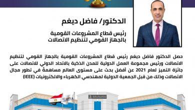 صورة رئيس قطاع المشروعات القومية بالجهاز القومي لتنظيم الاتصالات يحصل على جائزة أفضل بحث على مستوى العالم في مجال الاتصالات كأول مصري وعربي