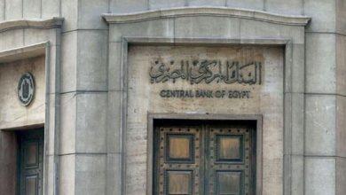 صورة المركزي يلزم البنوك بعدم خصم مصاريف على الحسابات الراكدة عند بلوغ رصيدها صفر