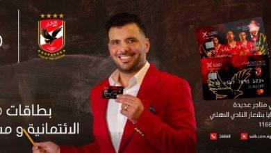 صورة قدم على بطاقات «saib الأهلي» واحصل على هدايا بشعار النادي الأهلي