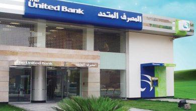 صورة تعرف على شروط الحصول على قرض للمشروعات متناهية الصغر بالمصرف المتحد