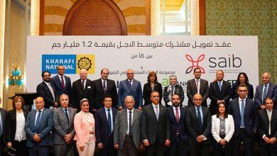 صورة بنك saib يقود تحالفا لمنح تمويل 1.2 مليار جنيه لشركة الخرافي ناشيونال