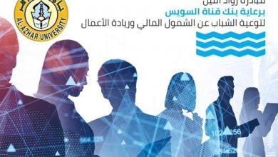 صورة بنك قناة السويس يعقد برنامجا تدريبيا لتوعية الشباب بالشمول المالي