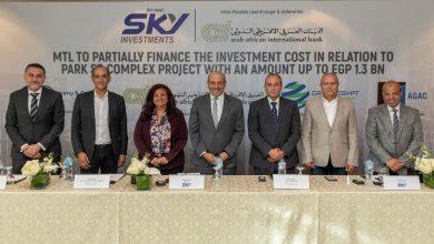 صورة البنك العربي الإفريقي الدولي وشركة سكايل لاستثمارات وإدارة الاصول العقاريةي وقعان عقد تمويل بقيمة 1.3 مليار جنيه مصري لاستكمال مشروع بارك ستريت