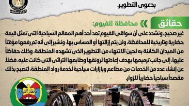 صورة الوزراء ينفى شائعة إزالة السواقي التاريخية بمحافظة الفيوم بدعوى التطوير