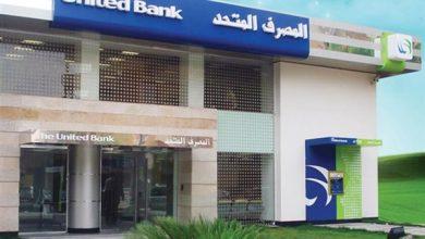 صورة المصرف المتحد يدفع بالقيادات الشابة ضمن حركة ترقيات موسعة لتولى مناصب بفروعه